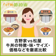 吉野家vs松屋 牛丼の特徴・味・具材・サイズ・価格・カロリーなどを徹底比較