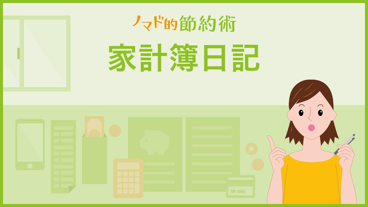 ブログ 節約 家計 簿