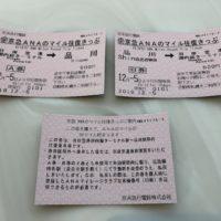 京急ANAのマイルきっぷは300円で20マイル貯まる!発売場所・買い方・使い方を写真つきで解説
