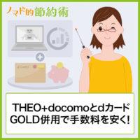 THEO+docomoとdカード GOLD併用で手数料を安くする方法。THEOからの切り替え方法も解説