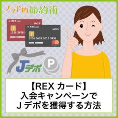 REXカード入会キャンペーンで確実に5,000円+200円分のJデポを獲得する方法