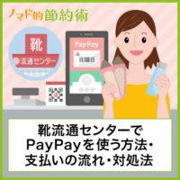 靴流通センターでPayPayを使う方法・支払いの流れ・使えないときの対処法について徹底解説