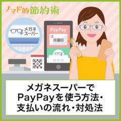 メガネスーパーでPayPayを使う方法・支払いの流れ・使えないときの対処法について徹底解説