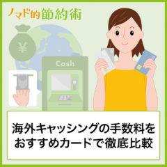 【現地で検証】海外キャッシングの手数料をおすすめカード3枚で徹底比較!繰り上げ返済を含めてお得なクレジットカードが決定!