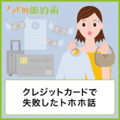 クレジットカードの失敗談6選。使いすぎやリボ払いで失敗したトホホ話を紹介