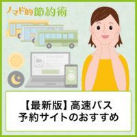 【2021年最新版】高速バス予約サイトのおすすめ7選