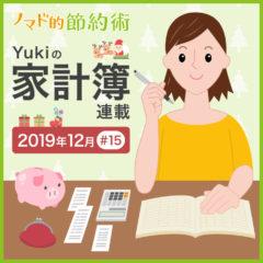 年末で支出は増えた?変わらない?2019年12月の家計簿公開!【Yukiの家計簿連載 #15】