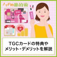 TGCカードの特典を徹底解説!メリットやデメリット・映画料金を常に1,000円にするお得な使い方まとめ