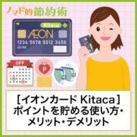 【イオンカードKitaca】ポイントを貯める使い方・メリット・デメリット