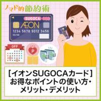イオンSUGOCAカードのお得な使い方・メリット・デメリット
