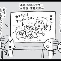 秘宝館 漫画 浦島太郎2-1