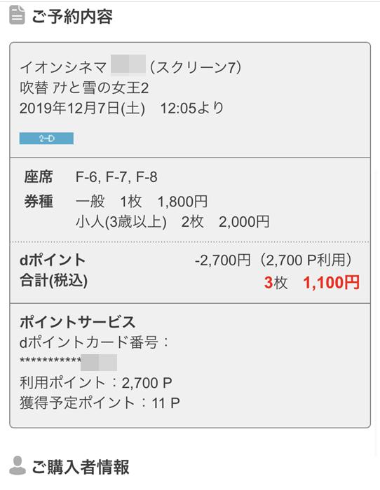 イオン シネマ 映画 岡山