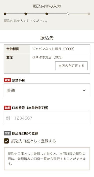 ジャパンネット銀行 003 支店名
