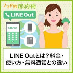 LINE Outとは?料金・使い方・無料通話との違いを解説