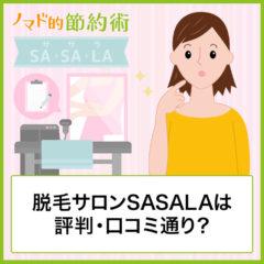 脱毛サロンSASALA(ササラ)は評判・口コミ通り?実際に1年通ってみての感想やムダ毛の状況、メリットなどを紹介