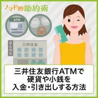 三井住友銀行ATMで硬貨や小銭を入金する方法と引き出しなど両替のやり方を写真つきで解説