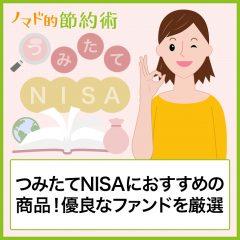 つみたてNISAにおすすめの商品7選!優良なファンドを厳選しました