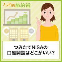 つみたてNISAの口座開設はどこがいい?おすすめの証券会社や銀行9選をブログ記事でまとめました