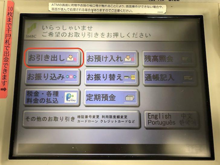 振込 方法 三井 住友 銀行