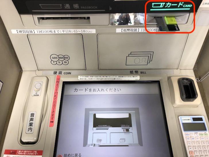 三井住友銀行 atm 引き出せない