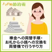 棒金への両替手順・お札から小銭への交換を両替機で行うやり方を写真つきで紹介