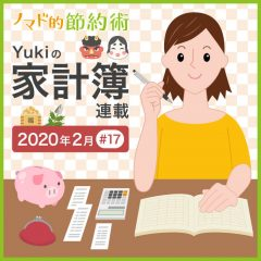 支出を抑えられた月の内訳はどんな感じ?2020年2月の家計簿公開!【Yukiの家計簿連載 #17】