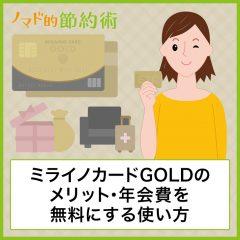 ミライノカードGOLDのメリット・年会費を無料にする使い方・住信SBIネット銀行でのお得な利用方法まとめ