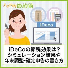 iDeCo(イデコ)の節税効果はどう?シミュレーションしてみた結果や年末調整・確定申告での書き方を解説