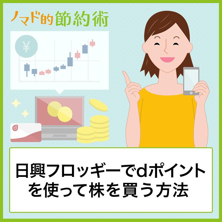 ドコモ ポイ 株 【長期投資のお手本】NTTドコモを10年間保有し続けた結果を公開