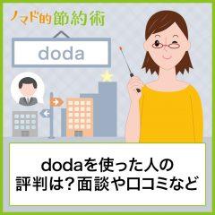 dodaを使った人の評判は?面談や担当者とのやりとり体験談・口コミを聞いてみた