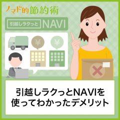 【体験談】引越しラクっとNAVIを実際使ってみてわかったデメリット