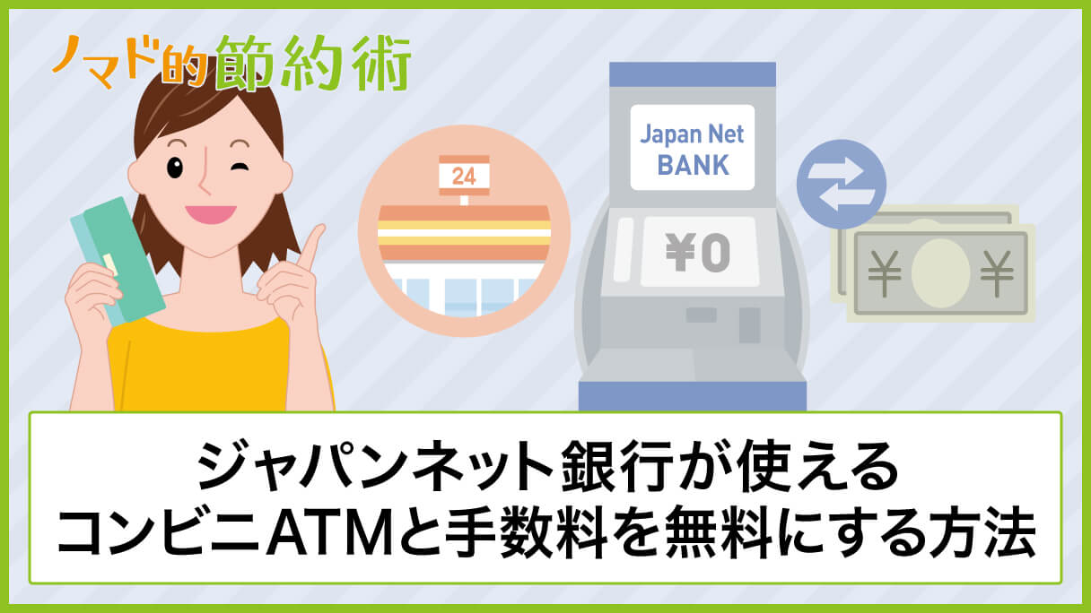 Atm 手数料 コンビニ