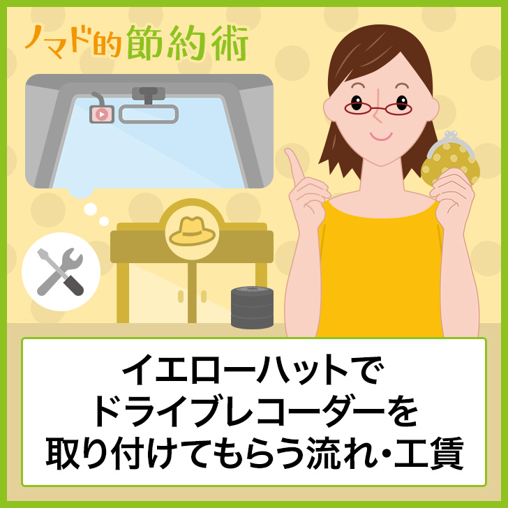 Paypay イエローハット