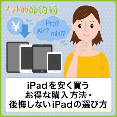 【初心者向け】iPadを安く買うお得な購入方法・後悔しないiPadの選び方についても解説します