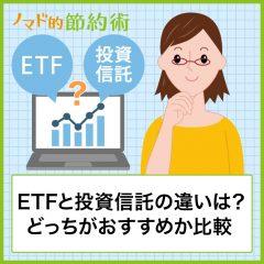 ETFと投資信託の違いをわかりやすく解説!どっちがおすすめか比較してみた