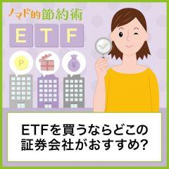 ETFを買うならどこの証券会社がおすすめ?手数料やポイントサービスなどを比較