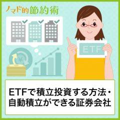 ETFで積立投資をする方法と自動積立ができる証券会社・サービスを紹介