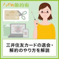三井住友カードの退会・解約のやり方を画像つきで解説!電話なしでネットだけで終わりました