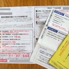 10万円はいつもらえる?特別定額給付金の郵送申請の書き方