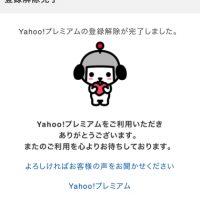 Yahoo!プレミアムを解約・退会する方法を画像つきで解説!月508円・年間6,096円の節約に