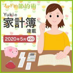 低支出な日々を継続中。2020年5月の家計簿公開!【Yukiの家計簿連載 #20】