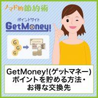 GetMoney!(ゲットマネー)でポイントを貯める方法・お得な交換先や換金のやり方まとめ