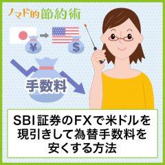 SBI証券のFXで米ドルを現引きして為替手数料を安くする方法を解説。1ドル25銭から0.2銭に!