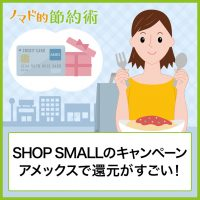 SHOP SMALLのキャンペーンはアメックスで30%還元がすごい!使えるお店や注意点をまとめました