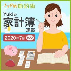 天気が悪くて部屋にこもりがちだった1ヶ月。2020年7月の家計簿公開!【Yukiの家計簿連載 #22】