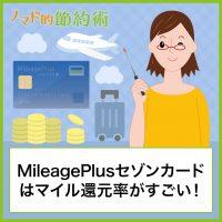 MileagePlusセゾンカードはマイル還元率1.5%がすごい!お得な使い方とメリットだけを受ける方法をブログ記事で解説