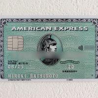 手に入れたアメックスグリーンカード