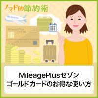 MileagePlusセゾンゴールドカードは年間300〜500万使う人におすすめ!お得な使い方をブログ記事で解説