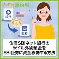 住信SBIネット銀行の米ドル外貨預金をSBI証券に資金移動する方法