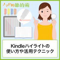Kindle(キンドル)ハイライトの使い方や活用テクニックを紹介!